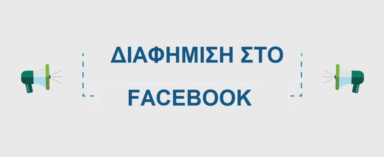 διαφήμιση σε facebook instagram