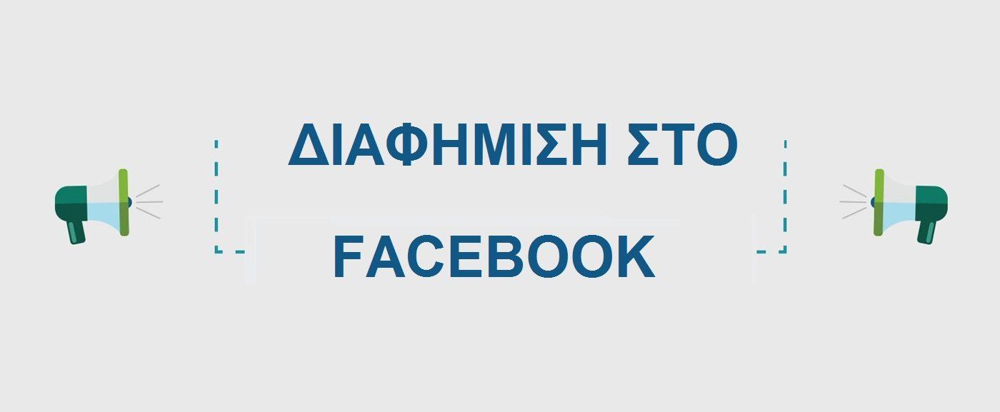 Διαφήμιση σε facebook και Instagram