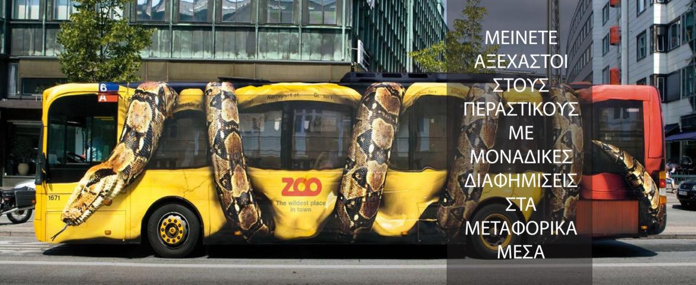 διαφήμιση σε λεωφορείο